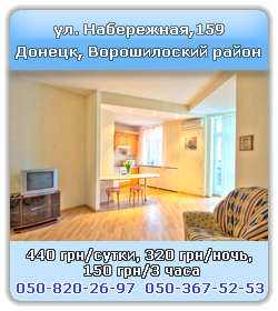 apartment hourly Donetsk, Voroshilovsky district, Naberegnayaya street, 159, day 700 UAH, night 600 UAH, hourly 350 UAH/3 hours, call 050-820-26-97, 050-367-52-53