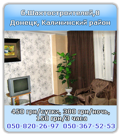 apartment hourly Donetsk, Kalininsky district, Shahtostroitelej boulevard, 8, day 450 UAH, night 400 UAH, hourly 250 UAH/3 hours, call 050-820-26-97, 050-367-52-53