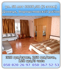 apartment hourly Donetsk, Voroshilovsky district, 50 let SSSR street, 30 (2nd floor), day 450 UAH, night 400 UAH, hourly 250 UAH/3 hours, call 050-820-26-97, 050-367-52-53