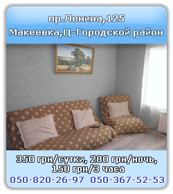 apartment hourly Makeyevka, Central City district, priospect Lenina, 125, day 550 UAH, night 450 UAH, hourly 300 UAH/3 hours, call 050-820-26-97, 050-367-52-53