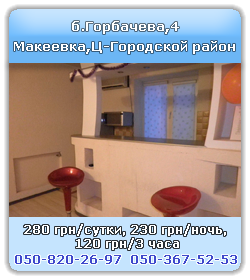 apartment hourly Makeyevka, Central City district, boulevard Gorbacheva, 4, day 550 UAH, night 450 UAH, hourly 300 UAH/3 hours, call 050-820-26-97, 050-367-52-53