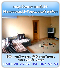 apartment hourly Makeyevka, Central City district, Solnechniy district, 34, day 550 UAH, night 450 UAH, hourly 300 UAH/3 hours, call 050-820-26-97, 050-367-52-53