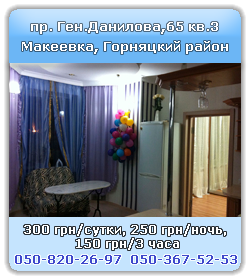 apartment hourly Makeyevka, Gornyatsky district, General Danilov avenu.65 flat 3, day 550 UAH, night 450 UAH, hourly 300 UAH/3 hours, call 050-820-26-97, 050-367-52-53