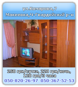 apartment hourly Makeyevka, Chervonogo-Guardeysky district, Komarova street, 7, day 550 UAH, night 450 UAH, hourly 300 UAH/3 hours, call 050-820-26-97, 050-367-52-53
