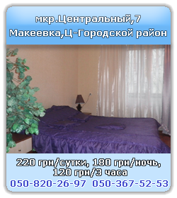 apartment hourly Makeyevka, Central City district, district Centralniy,7 , day 550 UAH, night 450 UAH, hourly 300 UAH/3 hours, call 050-820-26-97, 050-367-52-53
