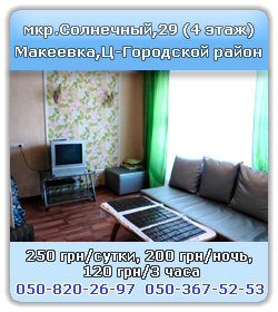 apartment hourly Makeyevka, Central City district, district Solnechniy,29 4 floor, day 550 UAH, night 450 UAH, hourly 300 UAH/3 hours, call 050-820-26-97, 050-367-52-53