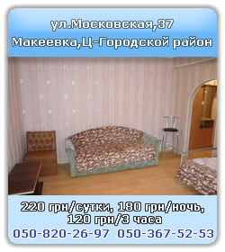 apartment hourly Makeyevka, Central City district, Moskovskaya street,37, day 550 UAH, night 450 UAH, hourly 300 UAH/3 hours, call 050-820-26-97, 050-367-52-53