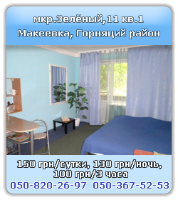 apartment hourly Makeyevka, Gornyatsky district, district Zeleniy,11 flat 1, day 550 UAH, night 450 UAH, hourly 300 UAH/3 hours, call 050-820-26-97, 050-367-52-53