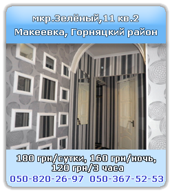 apartment hourly Makeyevka, Gornyatsky district, district Zeleniy,11 flat 2, day 550 UAH, night 450 UAH, hourly 300 UAH/3 hours, call 050-820-26-97, 050-367-52-53