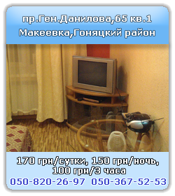 apartment hourly Makeyevka, Gornyatsky district, General Danilov avenu,65 flat 1, day 550 UAH, night 450 UAH, hourly 300 UAH/3 hours, call 050-820-26-97, 050-367-52-53