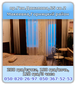 apartment hourly Makeyevka, Gornyatsky district, General Danilov avenue, 65 flat 2, day 550 UAH, night 450 UAH, hourly 300 UAH/3 hours, call 050-820-26-97, 050-367-52-53