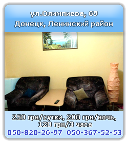 apartment hourly Donetsk, Leninsky district, Olimpieva street, 59, day 700 UAH, night 600 UAH, hourly 350 UAH/3 hours, call 050-820-26-97, 050-367-52-53