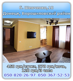 apartment hourly Donetsk, Voroshilovsky district, boulevard Shevchenko, 10, day 700 UAH, night 600 UAH, hourly 350 UAH/3 hours, call 050-820-26-97, 050-367-52-53