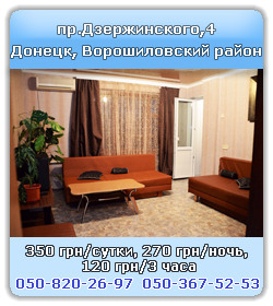 apartment hourly Donetsk, Voroshilovsky district, Dzerzhinsky Avenue, 4, day 450 UAH, night 400 UAH, hourly 250 UAH/3 hours, call 050-820-26-97, 050-367-52-53