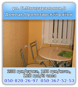 apartment hourly Donetsk, Proletarsky district, Bolshaya Magistralnaya street, 8, day 450 UAH, night 400 UAH, hourly 250 UAH/3 hours, call 050-820-26-97, 050-367-52-53